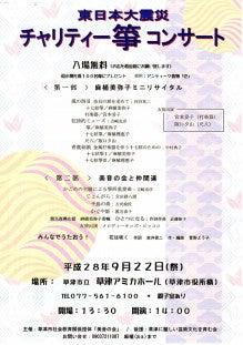 チャリティー箏コンサート