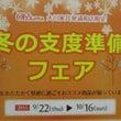 【東浦和店】冬の支度…