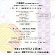 東日本大震災「チャリ…