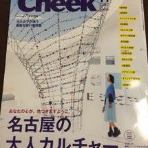月刊雑誌Cheek1…