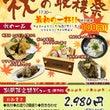 秋の収穫祭!!