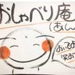 【おしゃべり庵(あん…