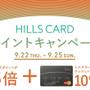 明日からヒルズカード…
