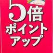 ピオレ5倍ポイントア…