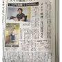 朝日新聞に...