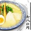 比内地鶏白湯  麺ダ…