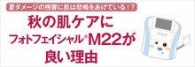 秋の肌ケアにフォトフェイシャル®M22が良い理由