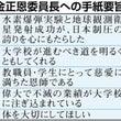 日本に仇なす朝鮮大学…