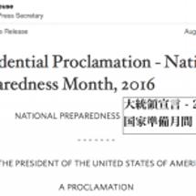 アメリカ合衆国大統領…