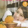 【和歌山の果樹】10…