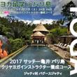 2017年バリ島短期…