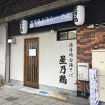 麺屋 星乃鶏 「濃…