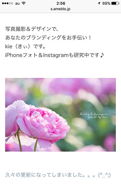 iPhone アメブロ 画面 スクリーンショット