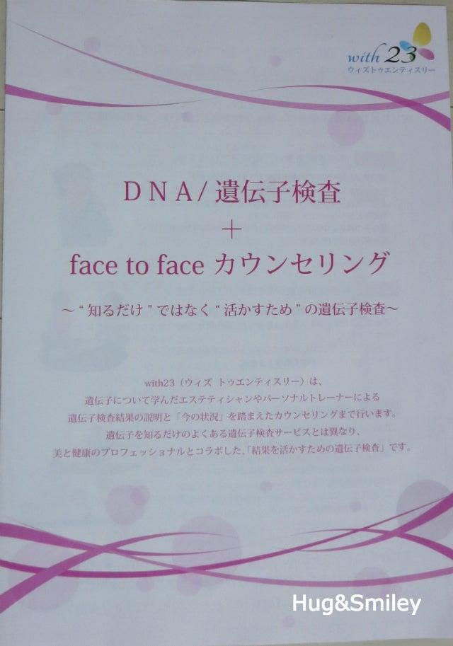 DNAダイエット検査1
