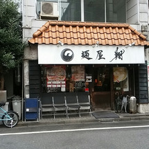 東京の西新宿で★麺屋…