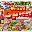 マム柚木店オープン
