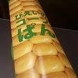美瑛のコーンパン