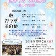 Love ange〜…