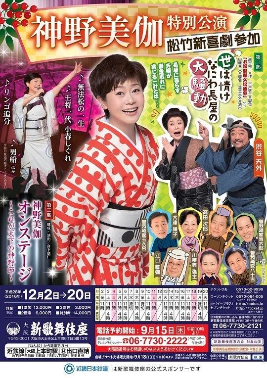 神野美伽2016年12月公演