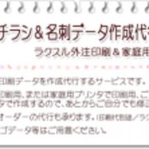 募集★チラシ&名刺デ…