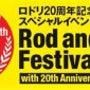 ☆☆ロッド&リール …