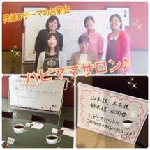 お茶会プチレポ&9/…