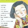 2016美殿町秋祭キ…