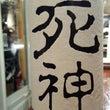 渋谷日本酒 死神