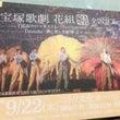 宝塚歌劇団「花組」の…