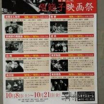 〈原節子映画祭〉開催…