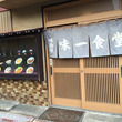 加茂市 味一食堂