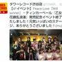 タワーレコード渋谷店…