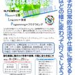 9月22日 函館開催…