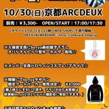 ■10/30(日)京…