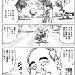 漫画に学ぶ