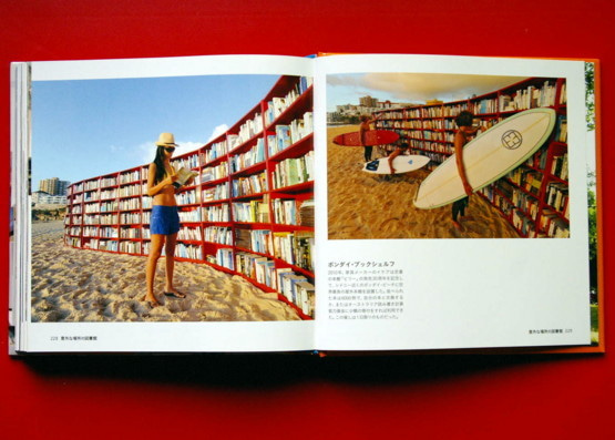 8ビーチの本棚