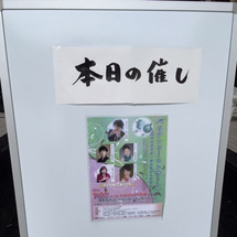 茨木の茨木デビュー