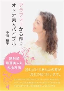 中田裕子BOOK