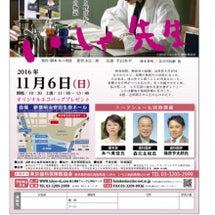 11/6東京歯科保険…