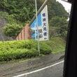 【茨城県】あのバンジ…