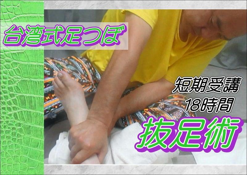 埼玉県・台湾式足つぼのスクール☆短期受講コース 5