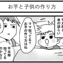 【長男】お芋と子供の…