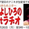 9月26日『石川よし…