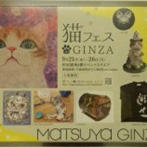 猫フェス in GI…