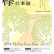 ☆【お知らせ】欅並木…