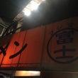 ラーメン富士丸 神谷…