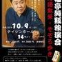 9/29の産経新聞・…
