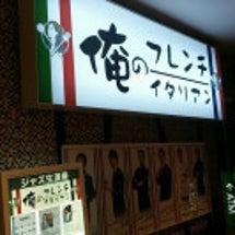 東京の表参道で★俺の…