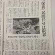 東京新聞さんに掲載さ…