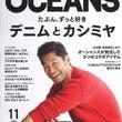 OCEANS / 1…